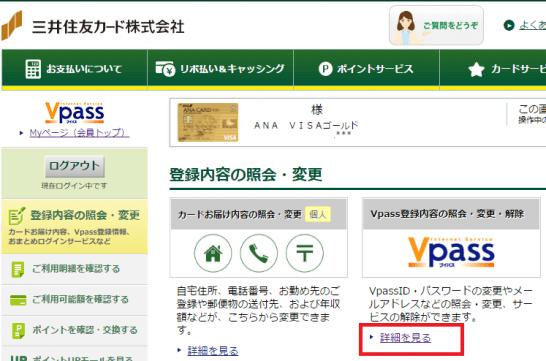 Vpass内のメニュー「各種登録・内容変更」