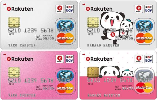楽天カードと楽天PINKカード(Mastercardの通常デザインとお買い物パンダデザイン)