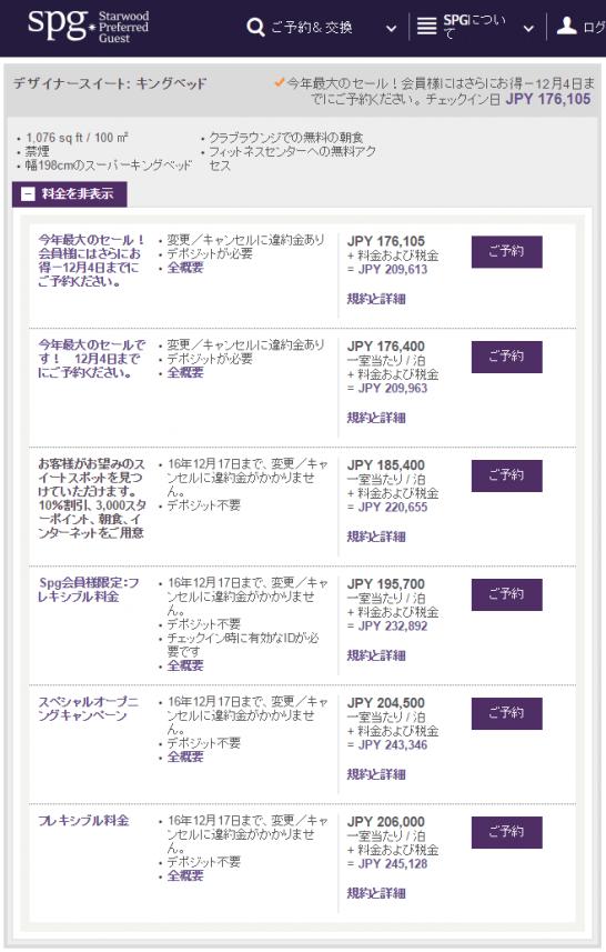 ザ・プリンスギャラリー 東京紀尾井町 ラグジュアリーコレクションホテルのSPG公式サイトでの料金