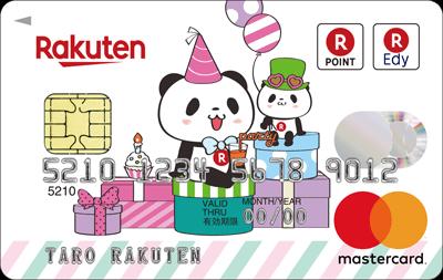 楽天カード(お買いものパンダ5周年デザイン)