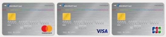 リクルートカード(Mastercard・VISA・JCB)