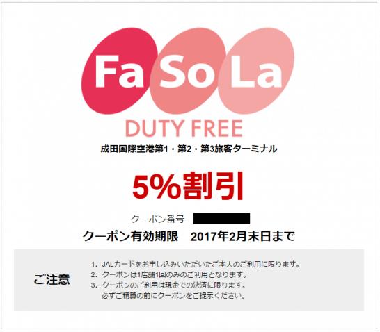 JALカード割引クーポン(Fa-So-La DUTY FREE)