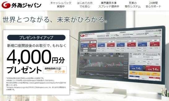 外為ジャパンの限定タイアップキャンペーン