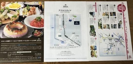 ヒルトン小田原の案内