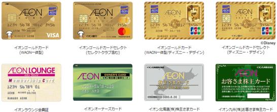 イオンラウンジを利用できるカード
