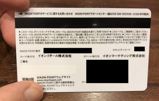 WAON POINTカードの裏面