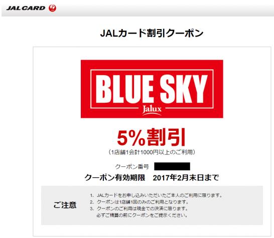 JALカード割引クーポン(BLUE SKY)