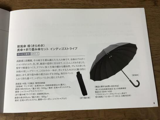 三井住友プラチナカードのメンバーズセレクション (耐風傘 煌 長傘+折り畳み傘セット インディゴストライプ)