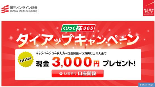 岡三オンライン証券のくりっく株365のタイアップキャンペーン