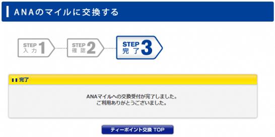 TポイントのANAマイルへの交換手順(STEP3)