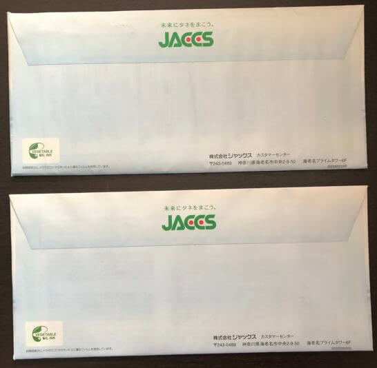 ジャックスのクレジットカードの郵送物の裏面