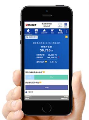 楽天証券のiDeCo専用スマートフォンサイト