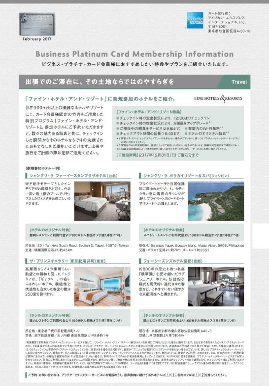 アメックス・ビジネス・プラチナ・カード メンバーシップインフォメーション