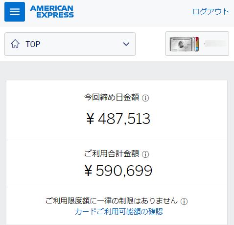 アメックスプラチナの合計利用金額(590,699円)