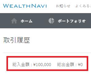 WealthNaviの総入金額と総出金額