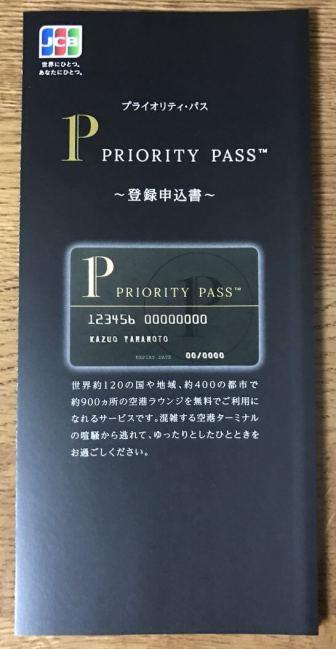 JCBのプライオリティ・パス登録申込書