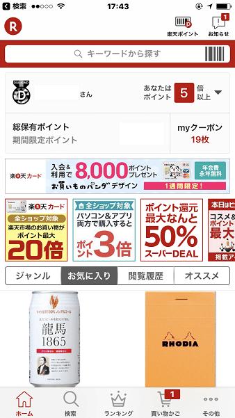 iPhoneの楽天市場アプリ
