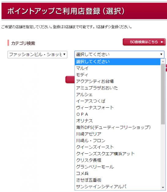 エポスNetポイントアップ利用店カテゴリ検索のショップ選択画面