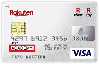 楽天カード アカデミーのカードデザインの特徴