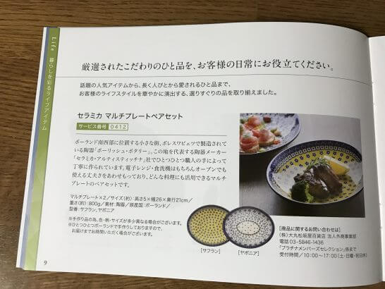 三井住友プラチナカードのメンバーズセレクション (セラミカ マルチプレートペアセット)