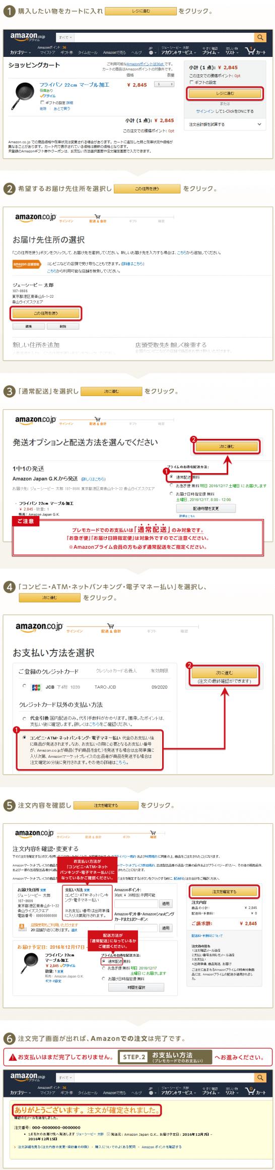 JCBプレモカードのAmazonでの注文手順