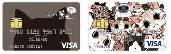 フェリシモ猫部VISAカード