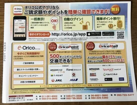 オリコカード公式アプリ