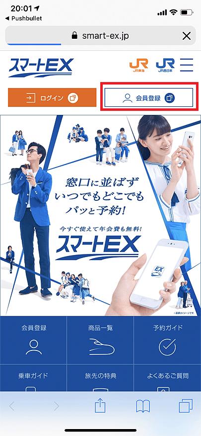 スマートEX公式サイト