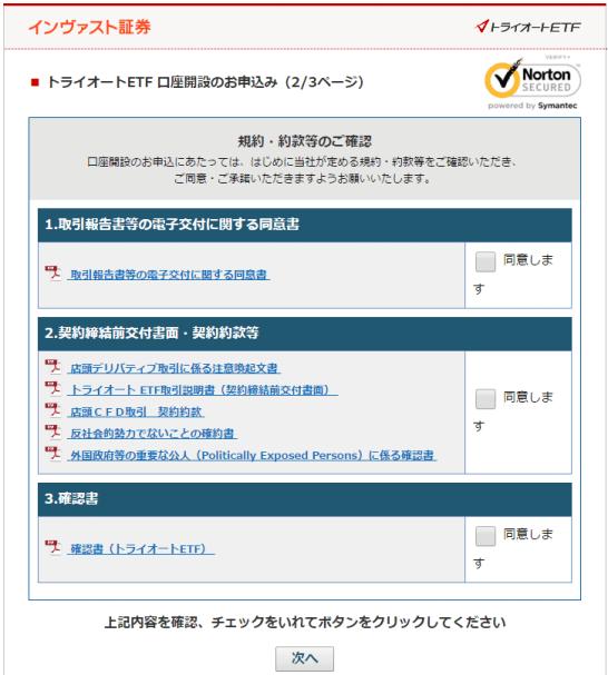 トライオートETFの申込画面
