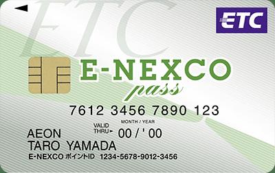 イオン E-NEXCO pass カードのETCカード