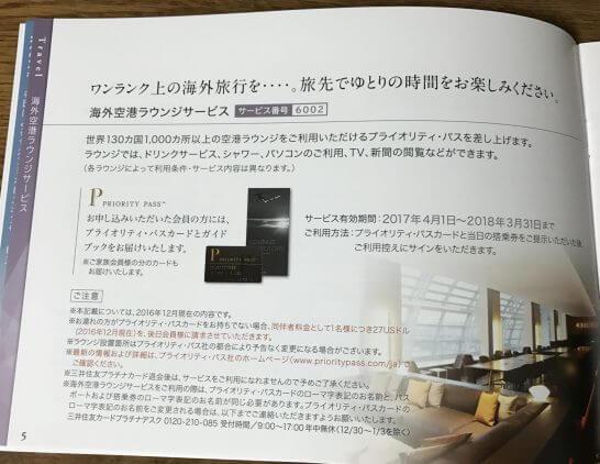三井住友プラチナカードのメンバーズセレクション (プライオリティ・パス)