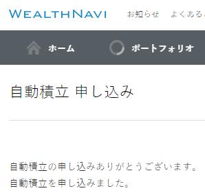 WealthNaviの自動積立完了画面