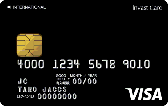 インヴァストカード