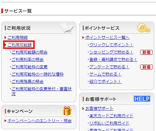 楽天e-NAVIトップページのご利用状況へのリンク