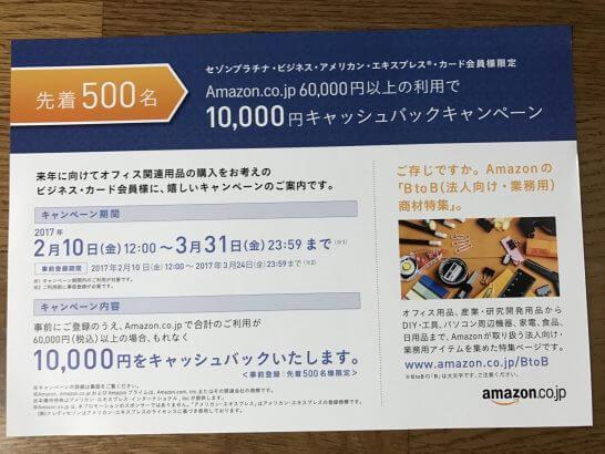 セゾン・アメックスのAmazonでのお買い物で1万円キャッシュバック・キャンペーン!