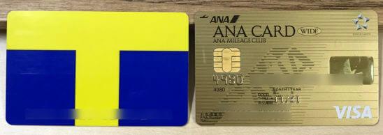 TカードとANA VISAワイドゴールドカード