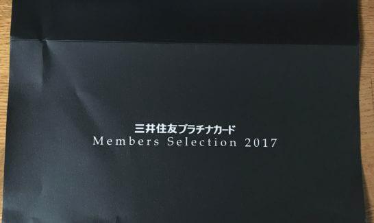 三井住友プラチナカードのメンバーズセレクションのし