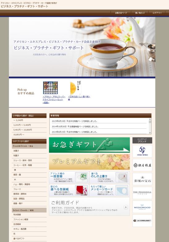 アメックス・ビジネス・プラチナ・ギフト・サポート