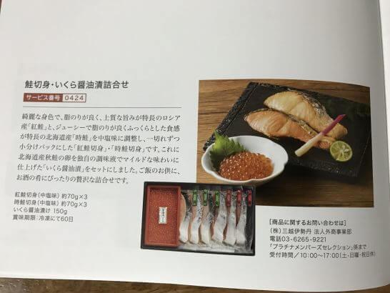 三井住友プラチナカードのメンバーズセレクション (鮭切身・いくら醤油漬詰合せ)