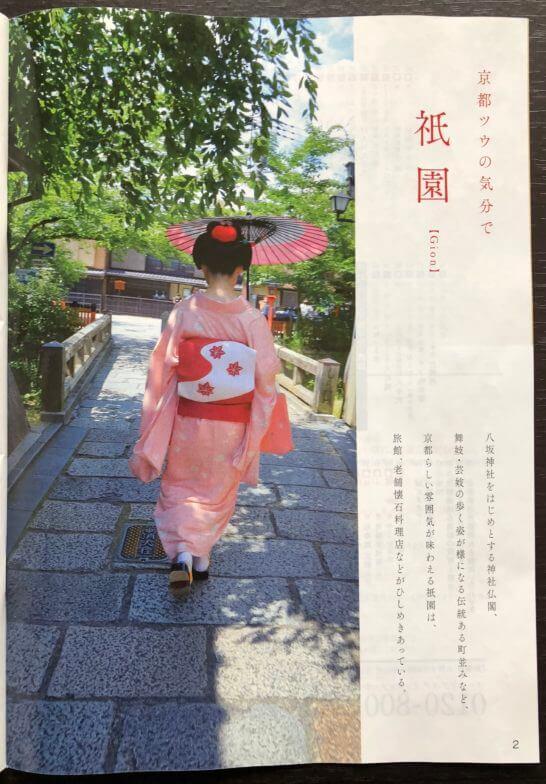 京爛漫(祇園)