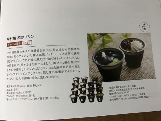 三井住友プラチナカードのメンバーズセレクション (中村楼 和のプリン)