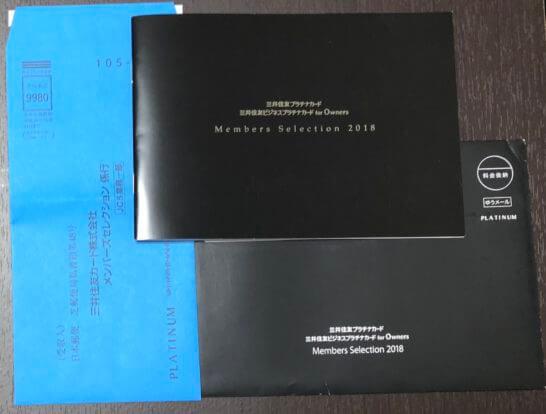 三井住友プラチナカードのメンバーズセレクション2018
