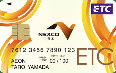 イオン NEXCO中日本カードのETCカード
