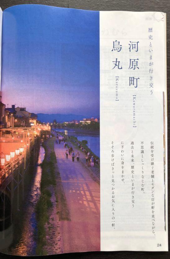 京爛漫(烏丸・河原町)