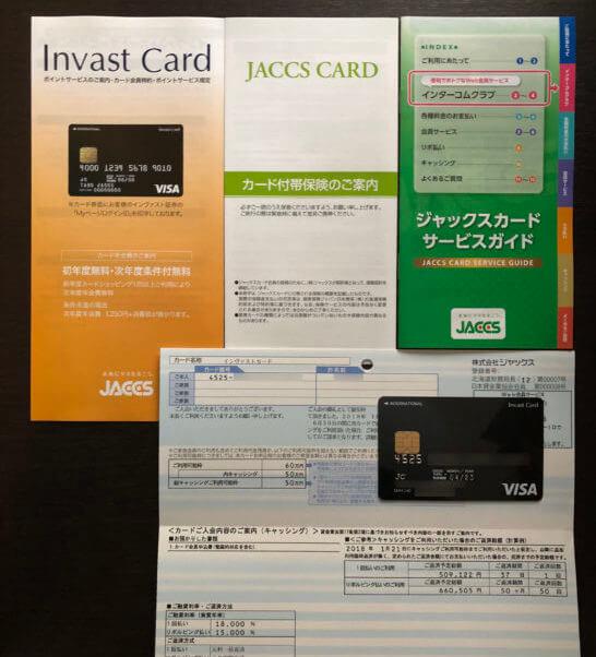 インヴァストカードのサービスガイド