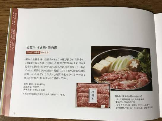 三井住友プラチナカードのメンバーズセレクション (松阪牛 すき焼・焼肉用)