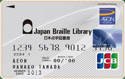日本点字図書館カード
