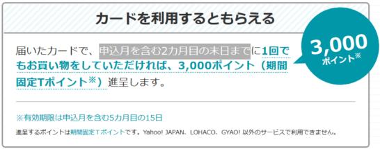 ヤフーカードのキャンペーン(カード1回利用で合計3,000ポイント)
