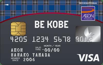 BE KOBEカード
