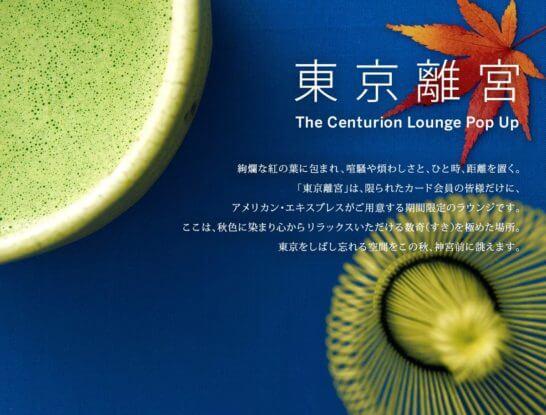 東京離宮 The Centurion Lounge